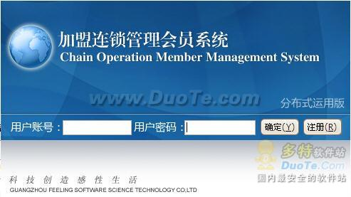 加盟连锁会员管理系统下载
