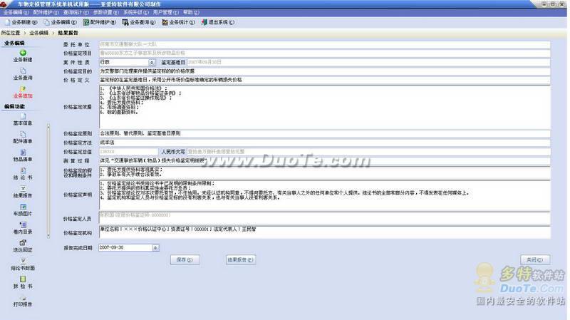车物定损管理系统 2011下载