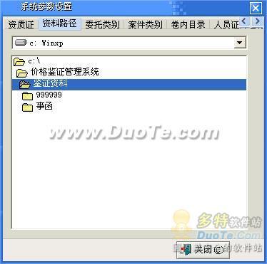 济南市价格鉴证管理系统下载