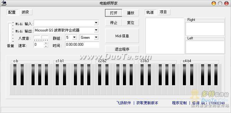 电脑钢琴家下载