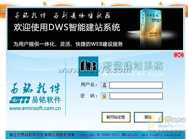 DWS智能建站系统下载