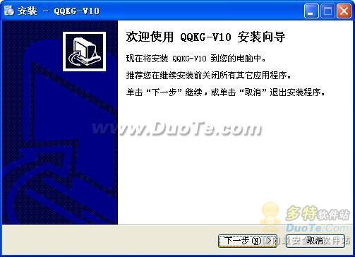 QQKG下载