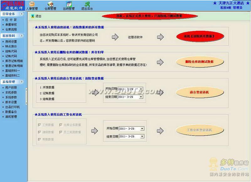 飞龙酒店软件下载