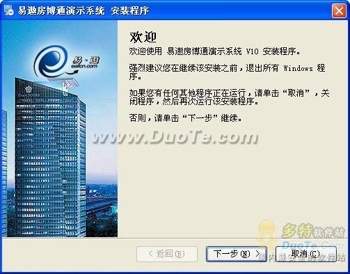 易遨房博通演示系统下载