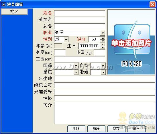亿动视频管理软件下载