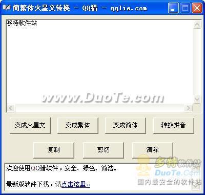 QQ猎简繁体转换下载