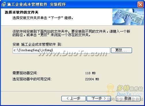 金长风工程成本软件下载