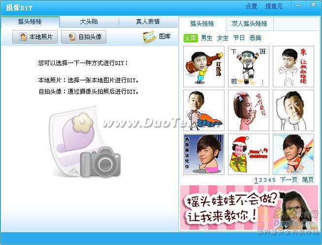 QQ嚓嚓表情平台下载