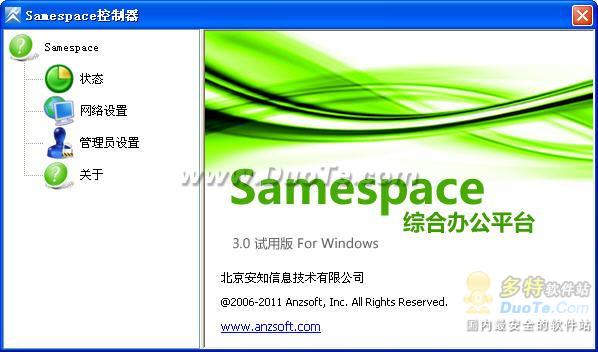 Samespace下载