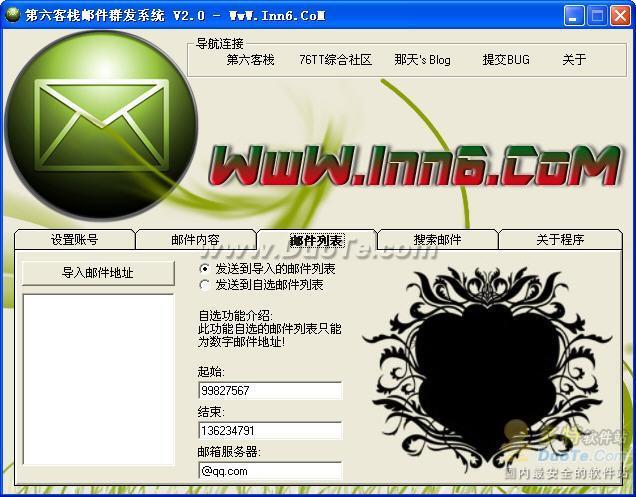 第六客栈邮件群发系统下载