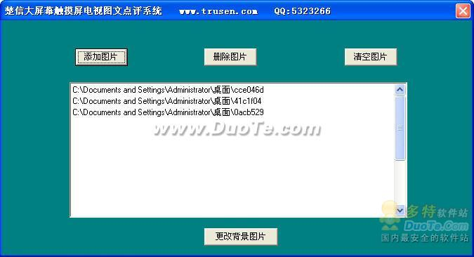 楚信大屏幕触摸屏电视图文点评系统下载