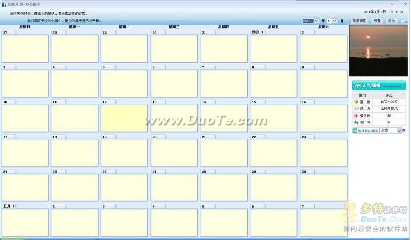 桌面月历-办公助手下载