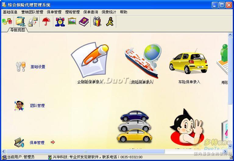 兴华综合保险代理管理软件下载
