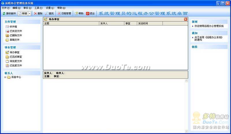 远程办公管理信息系统下载