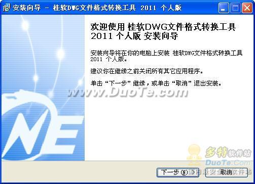 桂软DWG文件格式转换工具下载