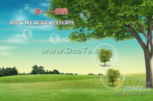 草地风景PPT模板下载