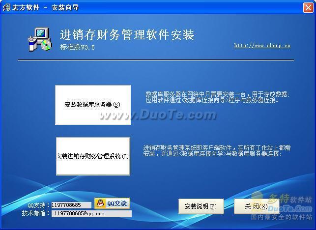 宏方进销存财务管理系统下载