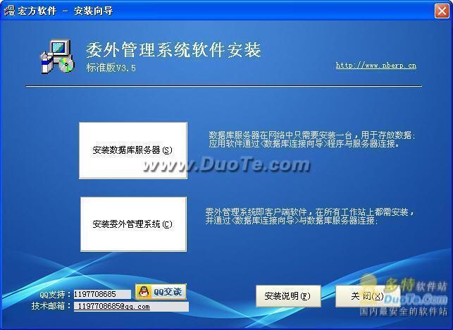宏方委外管理软件下载