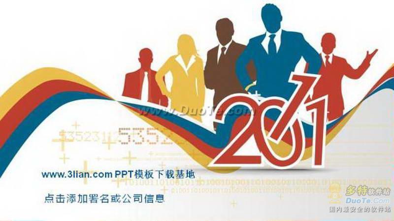 感动中国2011ppt模板下载