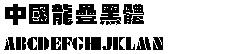 中国龙叠黑体字体下载