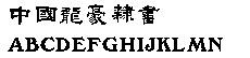 中国龙豪隶书字体下载