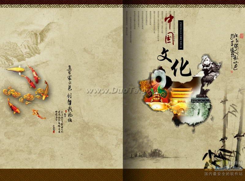 中国传统文化ppt模板下载