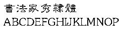 书法家秀隶体字体下载