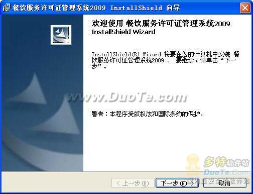 餐饮服务许可证管理系统 2009下载