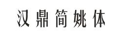 汉鼎简姚体下载