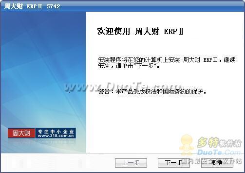 周大财管理软件下载