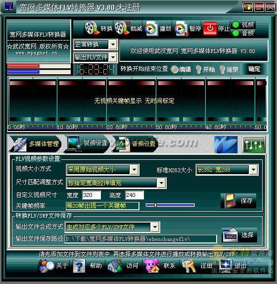 宽网多媒体FLV转换器下载