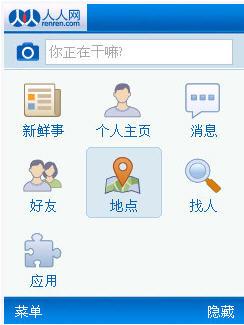 手机人人客户端 for S60V5下载