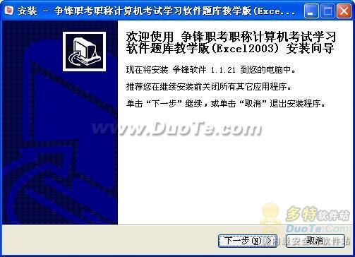 2011全国职称计算机考试题库学习软件excel2003模块教学版下载