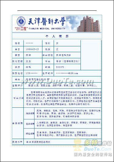 天津医科大学个人简历Word模板下载