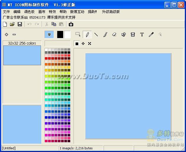 iICOn图标制作软件下载