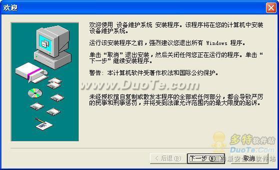 仪器设备维修保养管理系统下载