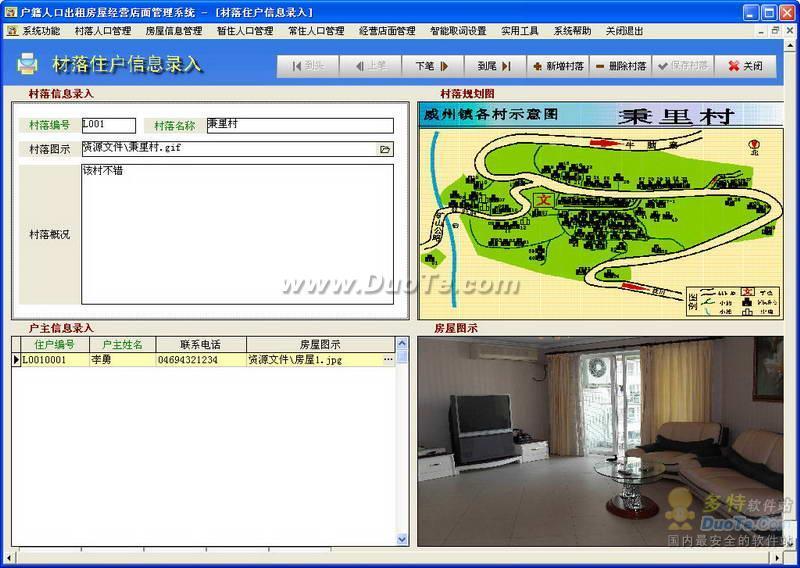 户籍人口出租房屋经营店面管理系统下载