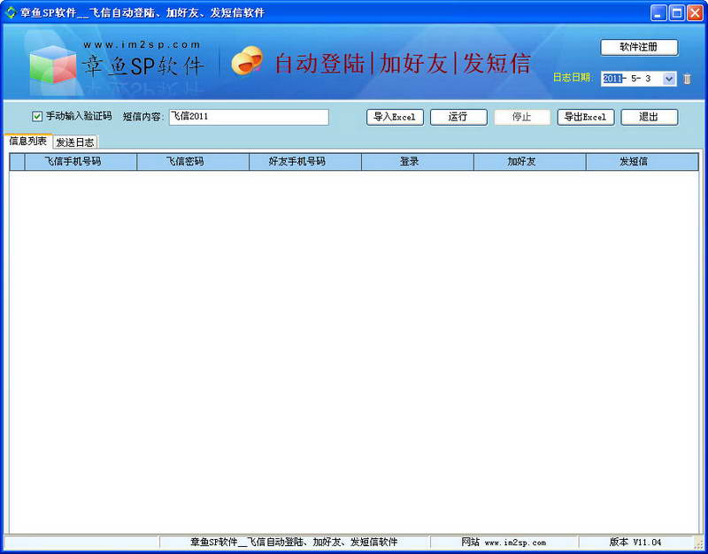 飞信自动发送短信软件下载