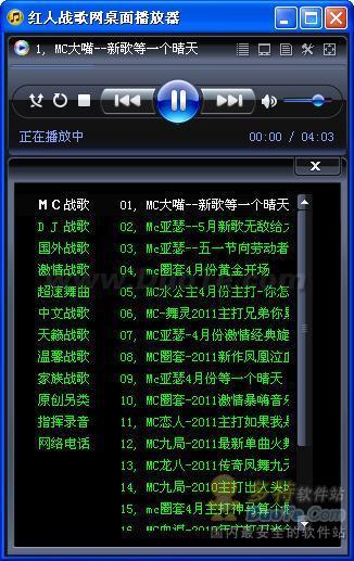 红人战歌网桌面音乐盒下载