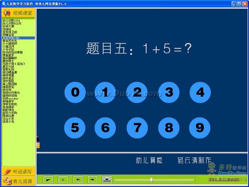 儿童数学学习软件下载
