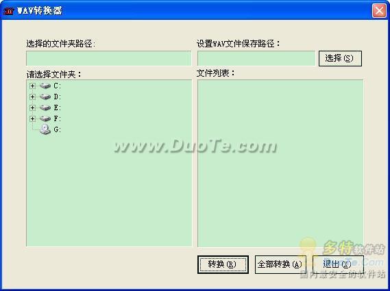 润普D/B系列录音电话管理软件及驱动下载