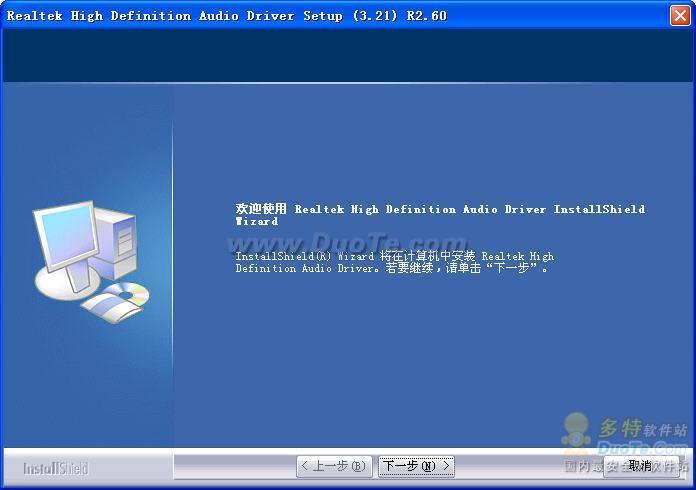Realtek瑞昱ALC HD Audio For XP下载