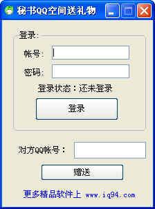 秘书QQ空间送礼物下载