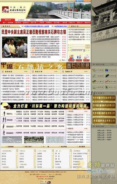 隆昌县政府公众信息网模版下载