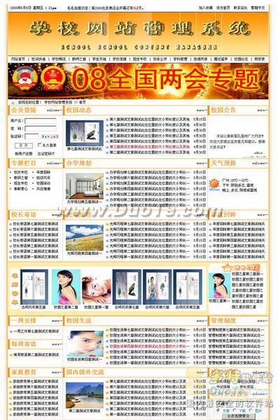 新版学校网站管理系统下载