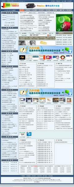 无忧设计DIV+CSS模板下载