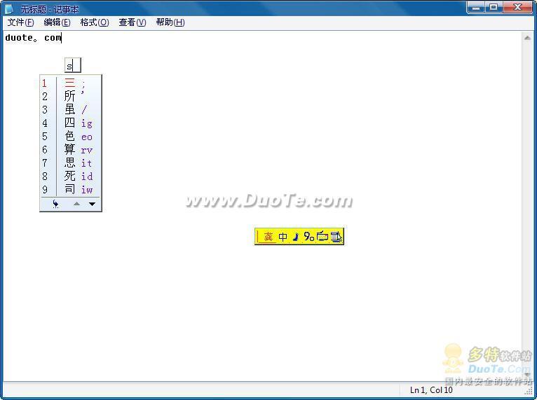 龚码双拼字优先盲打版下载