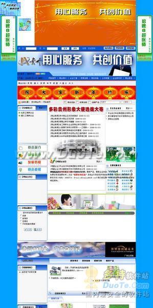 贵州商会网模板下载