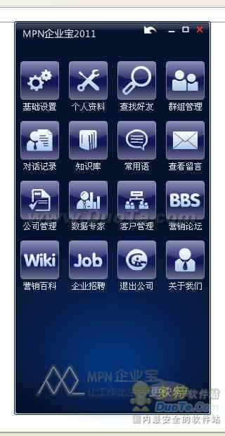 MPN企业宝 2011下载