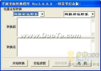 平面坐标转换程序下载